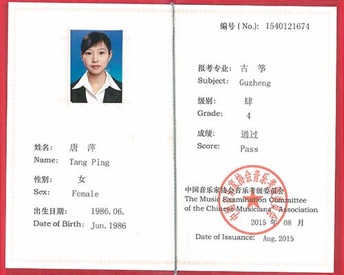 古筝考级-唐萍--通过4级考核