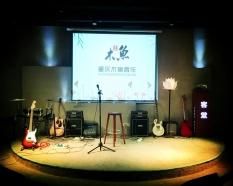 木鱼乐队演出舞台