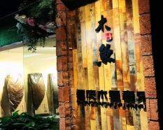 木鱼音乐沙区店