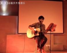 《一次就好》吉他弹唱